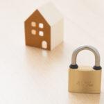 家を犯罪から守る!今すぐできる注文住宅の防犯方法とは?